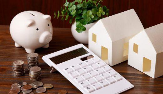 住宅ローンの返済はいつから?気になる支払い開始のタイミングとつなぎ融資について解説